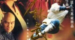 Thiếu Lâm Võ Vương
